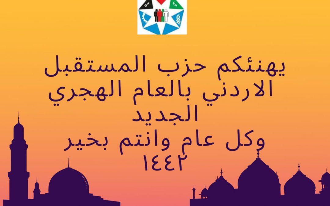 حزب المستقبل الأردني يهنئ الشعب الأردني بمناسبة السنة الهجرية الجديدة